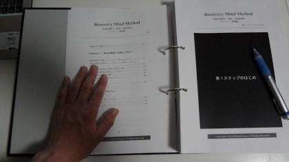 本田式強迫性障害改善プログラム